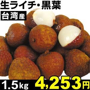 ライチ 台湾産 生ライチ 黒葉 1.5kg1箱 冷蔵 食品
