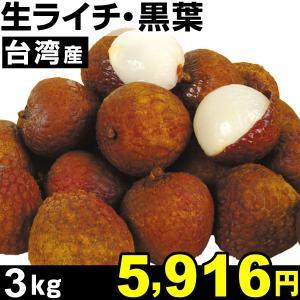 ライチ 台湾産 生ライチ 黒葉 3kg1箱 冷蔵 食品