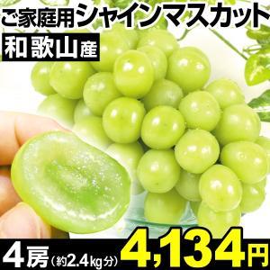 ぶどう 和歌山産 ご家庭用 シャインマスカット 4房1組 食...