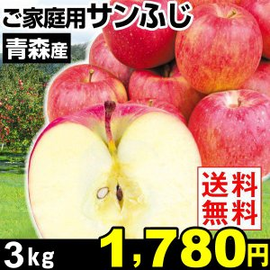 りんご 青森産 ご家庭用 サンふじ 3kg 1組 送料無料...
