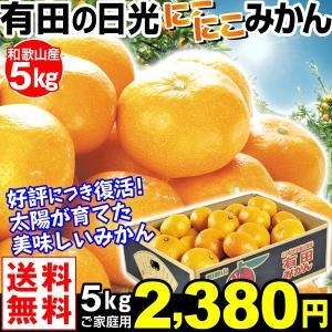 みかん ご家庭用 和歌山産 有田の日光にこにこみかん 5kg...