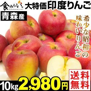 リンゴ 【超買得】家庭用 青森産 印度(いんど) 10kg ...