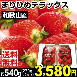 イチゴ 和歌山産 まりひめ デラックス 約300g×2箱1組...