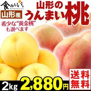 桃 山形産 山形のうんまい桃【白桃・黄金桃】2kg  送料無...
