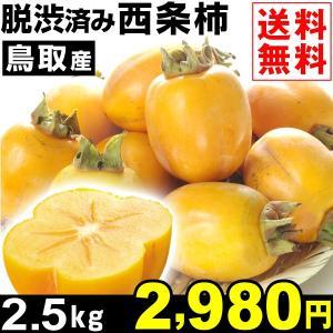柿 鳥取産 ご家庭用 西条柿・脱渋済み 2.5kg 1箱 送...