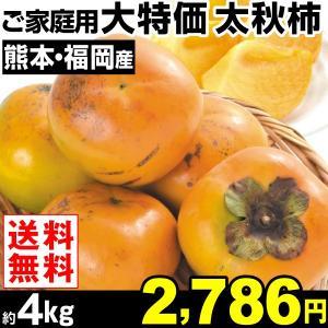 柿 大特価 ご家庭用 太秋 約4kg1組  送料無料 食品