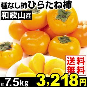 柿 和歌山産 ひらたね柿 (種なし柿) 約7.5kg1組 送料無料 食品