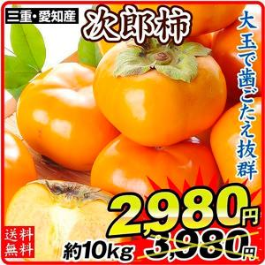 柿 三重・愛知産 次郎柿 約10kg1箱 送料無料 食品
