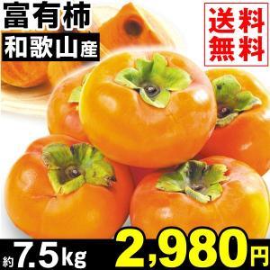柿 和歌山産 富有柿 7.5kg1組 送料無料 食品