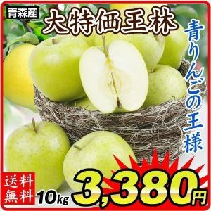 りんご 大特価 青森産 王林(10kg)26〜50玉 数量限定 ご家庭用 林檎 青りんご おうりん フルーツ 果物 国華園|seikaokoku