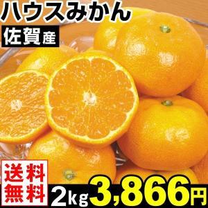 みかん 佐賀産 ハウスみかん 2kg1箱 送料無料 M〜2Lサイズ ハウス栽培 ミカン |seikaokoku