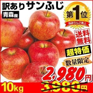 商品情報      生産量日本一を誇る青森県の「ふじ」を選果特別契約により驚きの価格で!りんごの本場...