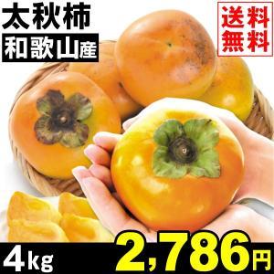 柿 和歌山産 太秋 4kg1組 送料無料 食品