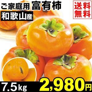 柿 和歌山産 ご家庭用 富有柿 7.5kg1組 送料無料 食品