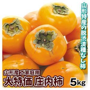 柿 かき 大特価 山形産 庄内柿 (5kg) ご家庭用 数量限定 果物  国華園 seikaokoku