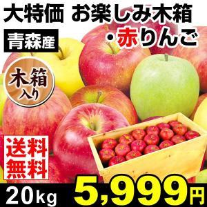 商品情報      品種はおまかせ!たくさん入荷した品種を出荷するため、りんごの種類はお選びいただけ...