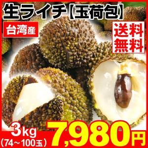 ライチ 玉荷包 3kg1箱 台湾産 生ライチ 冷蔵便 食品 国華園