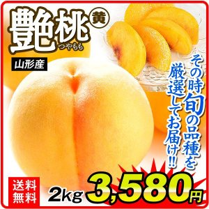 桃 もも 2kg 山形県産 艶桃 「黄金桃」 ご家庭用 5〜11玉 果物 食品 seikaokoku