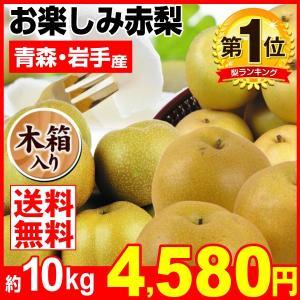 梨 お楽しみ赤梨 木箱 約10kg1箱 青森・岩手県産 ご家庭用 梨 食品 seikaokoku