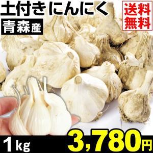 ニンニク 1kg1組 青森県産 土付き にんにく ご家庭用 訳あり 国産 食品|seikaokoku