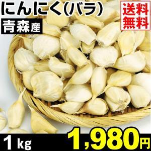 ニンニク バラ 1kg1組 青森県産 にんにく 国産 食品