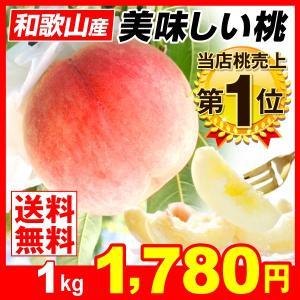 桃 もも 1kg 和歌山県産 美味しい桃 ご家庭用 3〜6玉 果物 seikaokoku