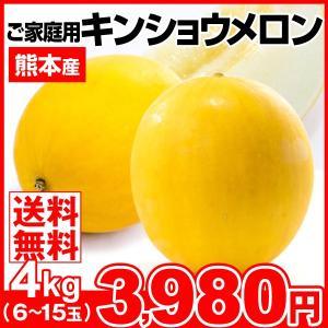 メロン 熊本産 キンショウメロン 4kg1箱 送料無料 ご家庭用 キンショーメロン 6〜15玉 黄メロン|seikaokoku