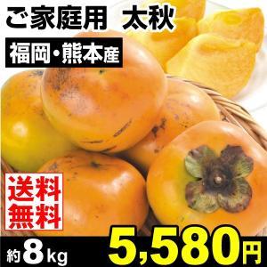 柿 かき 大特価 ご家庭用 太秋 約8kg ご家庭用 果物 食品 国華園|seikaokoku