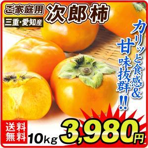 柿 かき 三重・愛知産 次郎柿 約10kg ご家庭用 果物 食品 国華園|seikaokoku