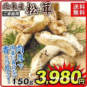 松茸 北米産 松茸 約150g ご家庭用 野菜 食品 グルメ 国華園|seikaokoku