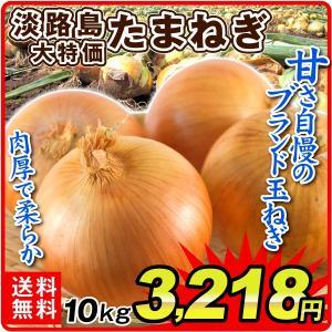 大特価 淡路島産 たまねぎ10kg 1箱|seikaokoku
