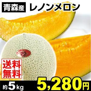 メロン 青森産 レノンメロン 約5kg メロン 果物 食品|seikaokoku