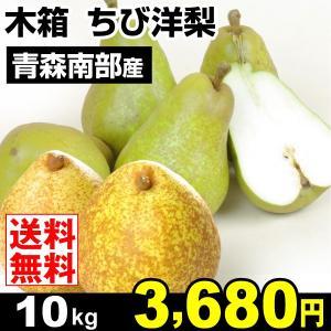 梨 青森産 木箱 ちび洋梨 10kg なし 食品 国華園|seikaokoku