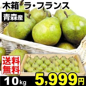 梨 青森産 木箱ラ・フランス 10kg なし 食品 国華園|seikaokoku