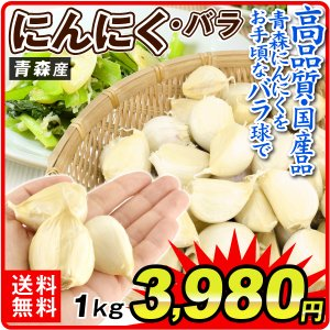 ニンンク 青森産 にんにくバラ 1kg にんにく 訳あり 国産 食品 国華園|seikaokoku