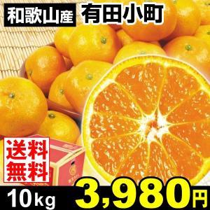 みかん 和歌山産 有田小町 10kg 柑橘 食品 seikaokoku