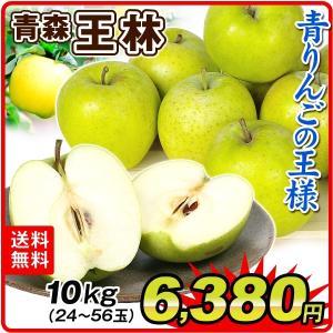 りんご 青森産 ご家庭用 王林(10kg)26〜50玉 青りんご おうりん 林檎 フルーツ 国華園|seikaokoku