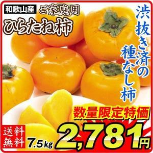 和歌山産  大特価 ご家庭用 ひらたね柿 7.5kg 1箱 かき カキ seikaokoku