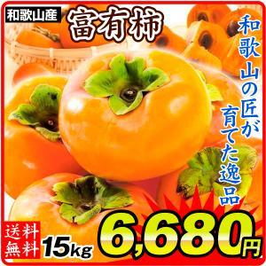 柿 かき 和歌山産 ご家庭用 富有柿 15kg ご家庭用 果物 食品 国華園|seikaokoku