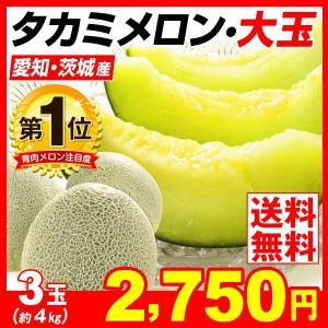 メロン タカミメロン 大玉 3玉入り 約4kg 愛知・茨城産 ご家庭用 青肉メロン 現在発送中|seikaokoku