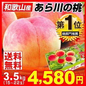 桃 もも 3.5kg 和歌山県産 あら川の桃 15〜22玉 果物 食品 seikaokoku