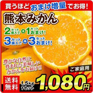 みかん 熊本みかん(1.5kg)熊本産 みかん 送料無料+2セット目から増量あり ご家庭用 S〜2L 増量特典 ポイント消化 フルーツ 果物