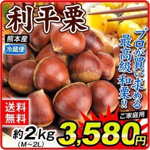栗 くり 利平栗(2kg)1組 熊本産 りへい サイズ(M~2L)くり 生栗 冷蔵便 果物 食品 グ...