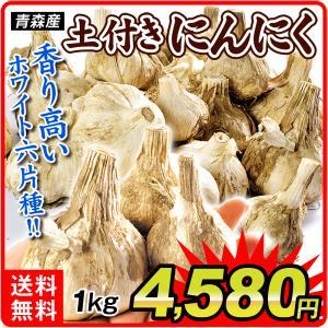 にんにく 青森産 土付きにんにく 2kg1組 野菜 国華園|seikaokoku