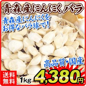 にんにく 青森産 にんにく(バラ) 1kg1組 野菜 国華園【11月以降発送分】|seikaokoku