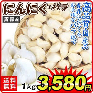 青森産 にんにく・バラ 1kg 1組 seikaokoku