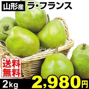 梨 山形産 ラ・フランス (2kg) 約7玉入 正品 なし 洋梨 ラフランス 国華園|seikaokoku