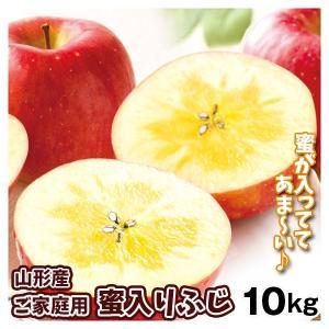りんご 山形産 ご家庭用 蜜入りふじ(10kg)24〜54玉 大特価 数量限定 林檎 みついり 果物 国華園|seikaokoku