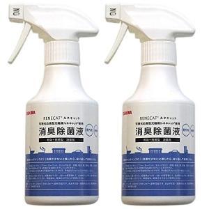 《ヒカリの力で消臭+抗菌!》東芝光触媒消臭抗菌液ルネキャットスプレーボトルタイプ300ml R2A-X1203-10TS-3 2本セット
