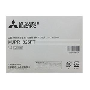 <p>三菱 除湿機交換用フィルター銀イオン抗アレルフィルターMJPR-826FT(MJ-...